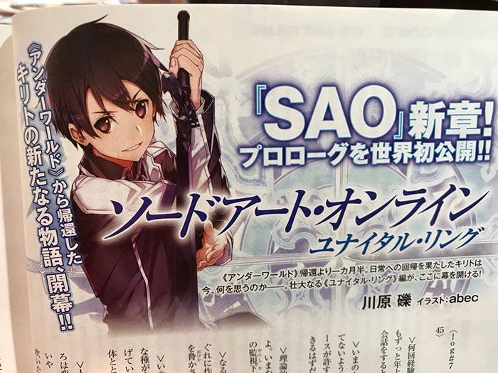 'Sword Art Online: Unital Ring' será la próxima entrega de SAO