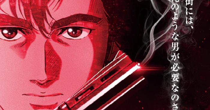 City Hunter tendrá una película